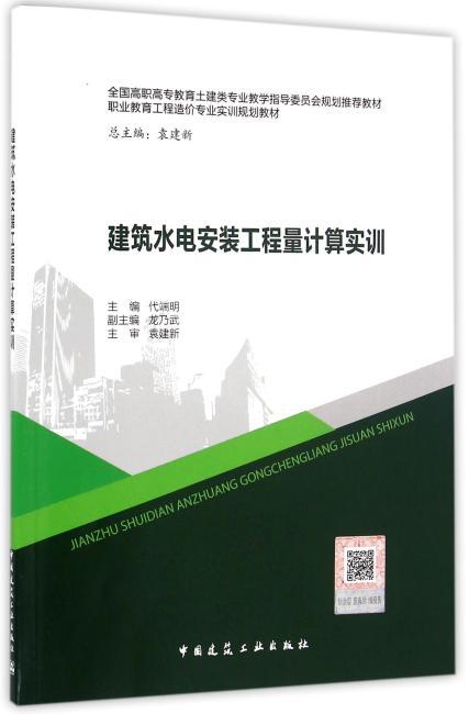 建筑水电安装工程量计算实训(附网络下载)