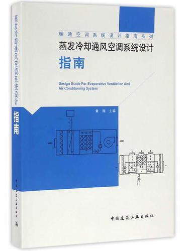 蒸发冷却通风空调系统设计指南