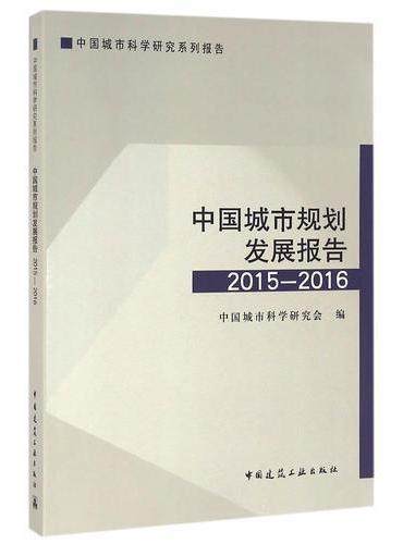 中国城市规划发展报告2015-2016