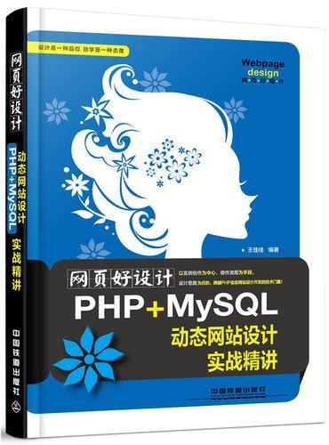 网页好设计:PHP+MySQL动态网站设计实战精讲