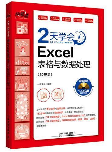 快·易·通:2天学会Excel表格与数据处理(2016版)(含盘)