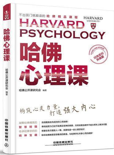 哈佛心理课(经典案例升级版)