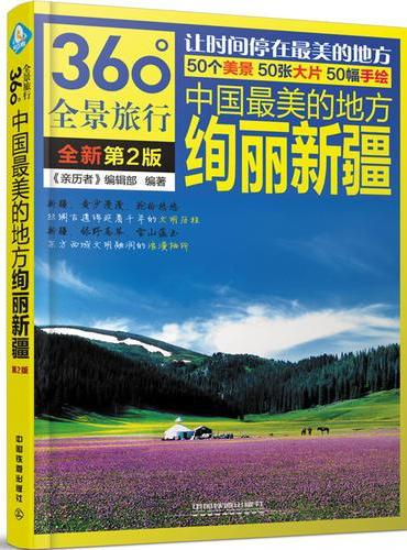 中国最美的地方:绚丽新疆(第2版)