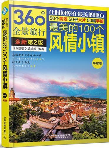 最美的100个风情小镇(环球卷)(第2版)