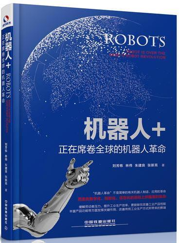 机器人+:正在席卷全球的机器人革命