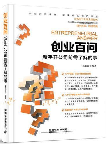 创业百问:新手开公司前需了解的事
