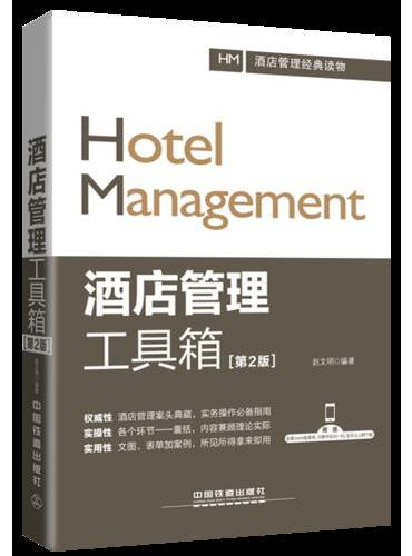 酒店管理工具箱(第2版)
