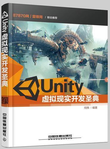 Unity虚拟现实开发圣典