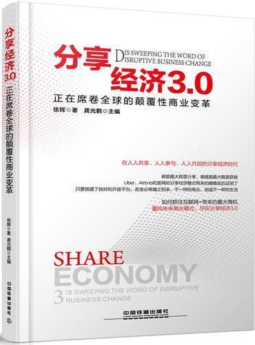 分享经济3.0:正在席卷全球的颠覆性商业变革