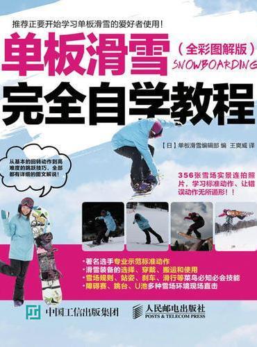 单板滑雪完全自学教程(图解版)