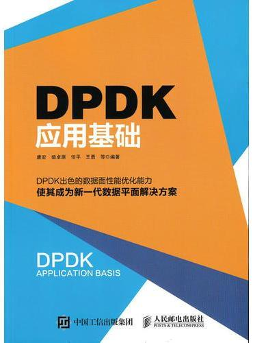 DPDK应用基础