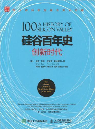 硅谷百年史 创新时代