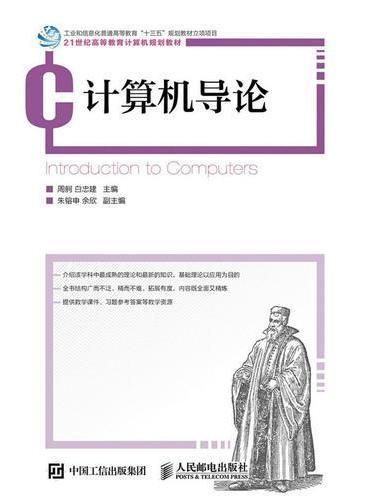 计算机导论