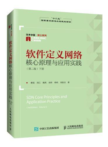 软件定义网络核心原理与应用实践 第二版 下册