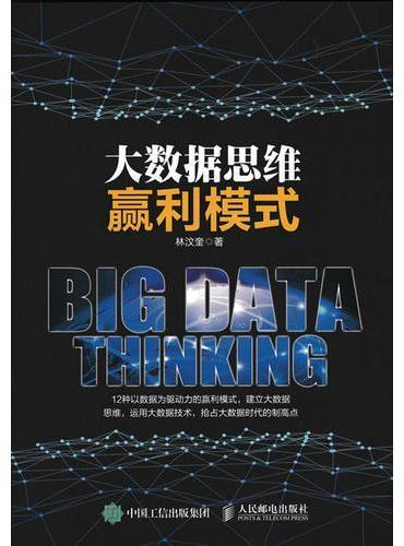 大数据思维赢利模式