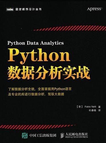 Python数据分析实战