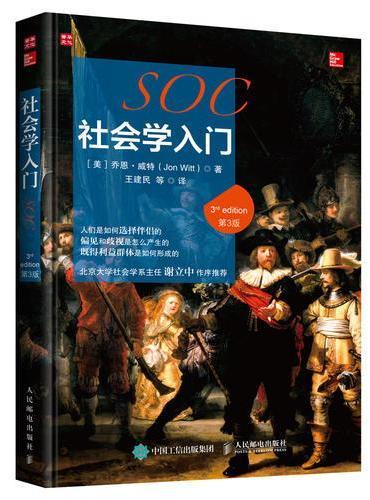 社会学入门(第3版)
