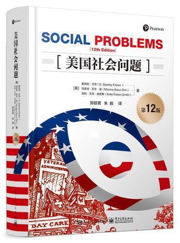 美国社会问题(全彩)