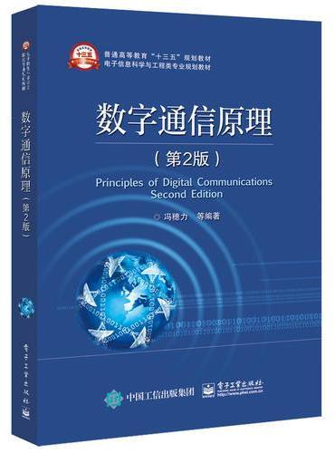 数字通信原理(第2版)