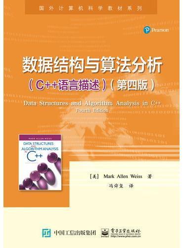 数据结构与算法分析——C++语言描述(第四版)