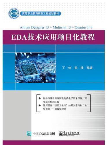 EDA技术应用项目化教程