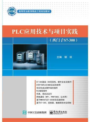 PLC应用技术与项目实践(西门子S7-300)