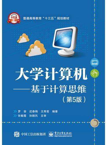 大学计算机——基于计算思维(第5版)