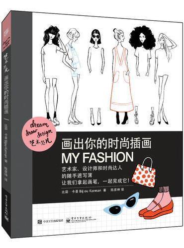 艺术范儿 画出你的时尚插画(全彩)