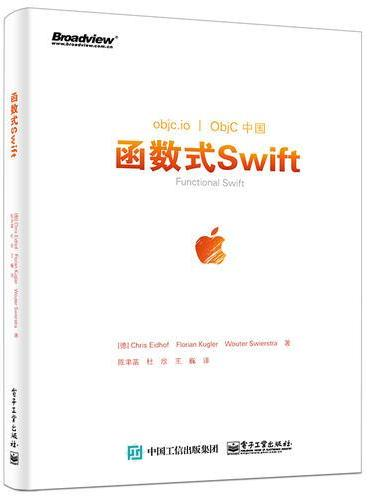 函数式Swift
