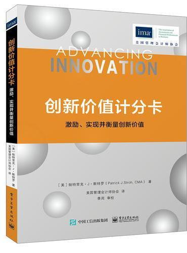 创新价值记分卡:激励、实现并衡量创新价值