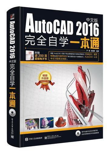 AutoCAD 2016中文版完全自学一本通(含DVD光盘1张)