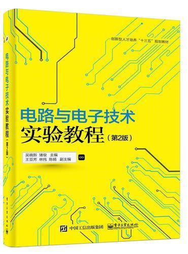 电路与电子技术实验教程(第2版)