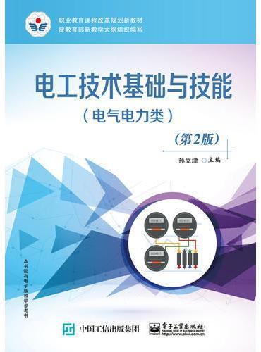 电工技术基础与技能(电气电力类)(第2版)