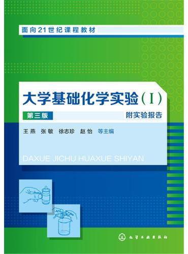 大学基础化学实验(I) (王燕)(第三版)附实验报告