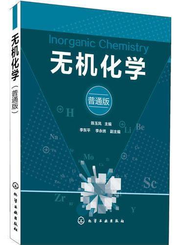 无机化学(陈玉凤)(普通版)