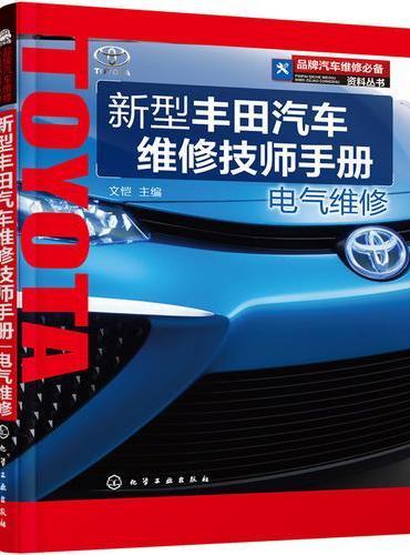 品牌汽车维修必备资料丛书--新型丰田汽车维修技师手册.电气维修