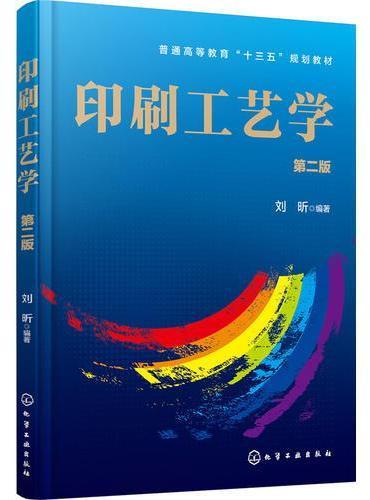 印刷工艺学(刘昕)(第二版)