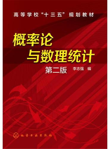 概率论与数理统计(李志强)(第二版)