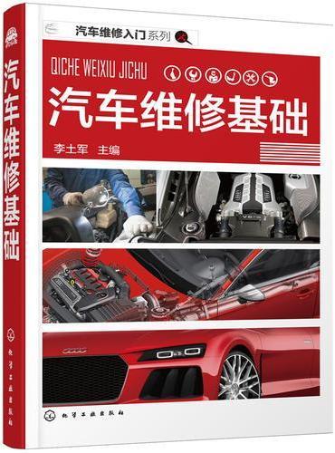 汽车维修入门系列--汽车维修基础