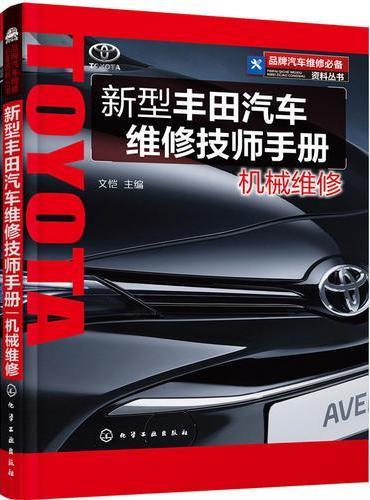 品牌汽车维修必备资料丛书--新型丰田汽车维修技师手册.机械维修