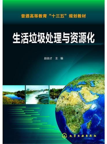 生活垃圾处理与资源化(赵由才)