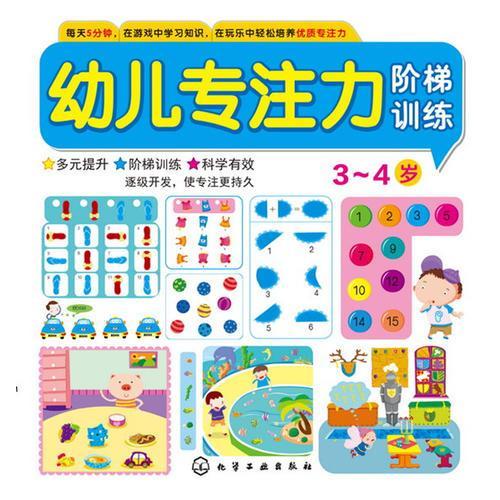幼儿专注力阶梯训练3~4岁