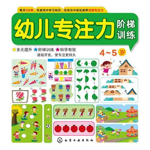 幼儿专注力阶梯训练4~5岁