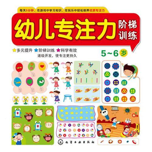 幼儿专注力阶梯训练.5~6岁