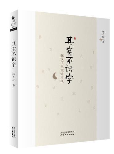 其实不识字——在汉字里重审生活