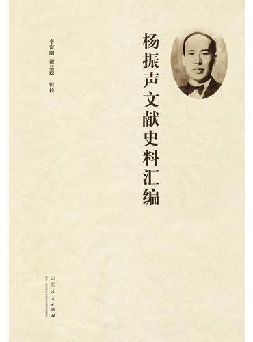 杨振声文献史料汇编