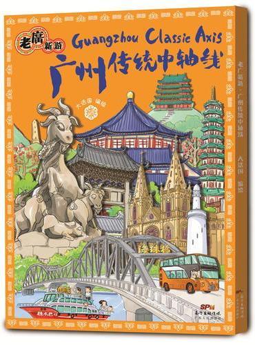 老广新游广州传统中轴线