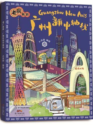 老广新游广州新中轴线