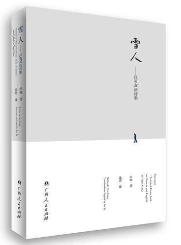 雪人:英汉双语诗集