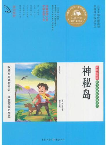 教育部推荐 语文新课标必读丛书 神秘岛(彩色美绘版)